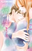 痴情の接吻(7) Book Cover