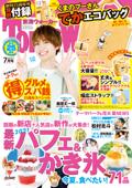 TokaiWalker東海ウォーカー2021年7月号 Book Cover