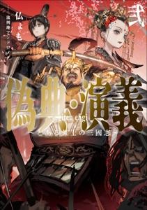 偽典・演義~とある策士の三國志~ 2 Book Cover