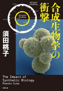 合成生物学の衝撃 Book Cover