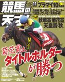 競馬の天才!2021年11月号 Book Cover