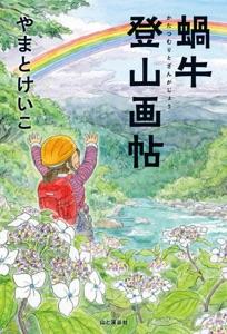 蝸牛登山画帖 Book Cover