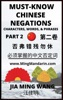 Must-know Chinese Negations Part 2 (Characters, Words, & Phrases)