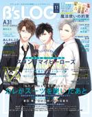 B's-LOG 2021年11月号 Book Cover