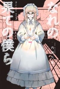 なれの果ての僕ら(7) Book Cover