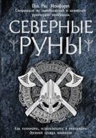 Download Северные руны. Как понимать, использовать и толковать древний оракул викингов ePub   pdf books