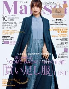 Marisol (マリソル) 2021年10月号 Book Cover