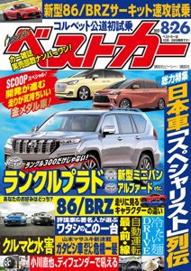 ベストカー 2021年 8月26日号 Book Cover