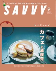 SAVVY 2021年9月号 電子版 Book Cover