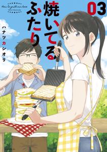焼いてるふたり(3) Book Cover