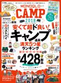 晋遊舎ムック MONOQLO CAMP 2018