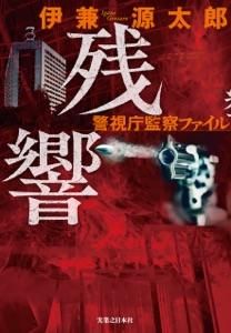 残響 警視庁監察ファイル Book Cover