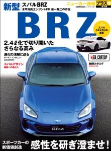 ニューカー速報プラス 第76弾 SUBARU BRZ Book Cover