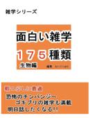 面白い雑学【175種類】生物編