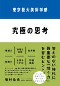 東京藝大美術学部 究極の思考 Book Cover