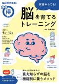 NHK まる得マガジン 何歳からでも! 脳を育てるトレーニング2021年9月/10月 Book Cover