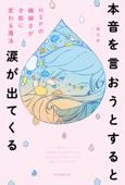 本音を言おうとすると涙が出てくる HSPの繊細さを才能に変わる魔法 Book Cover