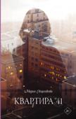 Download Квартира № 41 ePub | pdf books