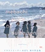 ゆめの水平線 めばち作品集 Book Cover