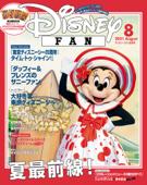 ディズニーファン 2021年 8月号 Book Cover