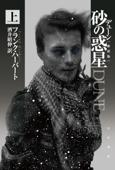 デューン 砂の惑星〔新訳版〕 上 Book Cover