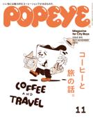 POPEYE(ポパイ) 2021年 11月号 [コーヒーと旅の話] Book Cover