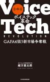 ボイステック革命  GAFAも狙う新市場争奪戦 Book Cover