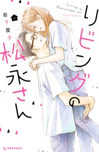 リビングの松永さん(11) Book Cover