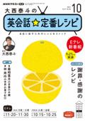NHKテレビ 大西泰斗の英会話☆定番レシピ 2021年10月号 Book Cover