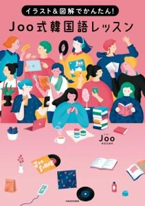イラスト&図解でかんたん! Joo式 韓国語レッスン Book Cover
