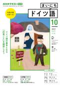 NHKラジオ まいにちドイツ語 2021年10月号 Book Cover
