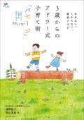 3歳からのアドラー式子育て術「パセージ」 ~ほめない、しからない、勇気づける~ Book Cover