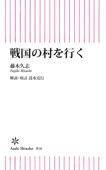 戦国の村を行く Book Cover