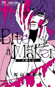 Bite Maker~王様のΩ~(8) Book Cover