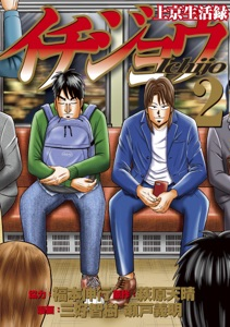 上京生活録イチジョウ(2) Book Cover