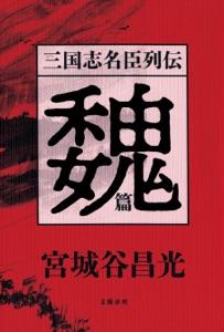 三国志名臣列伝 魏篇 Book Cover