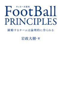 FootBall PRINCIPLES - 躍動するチームは論理的に作られる - Book Cover