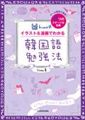 hime式 イラスト&漫画でわかる韓国語勉強法 Book Cover
