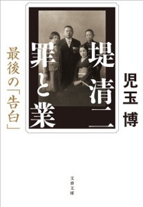 堤清二 罪と業最後の「告白」 Book Cover