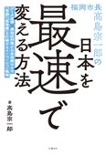 福岡市長高島宗一郎の日本を最速で変える方法 Book Cover