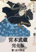 宮本武蔵 全巻完全版
