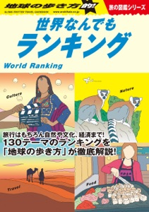 W06 地球の歩き方的!世界なんでもランキング Book Cover