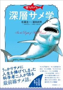 寝てもサメても 深層サメ学 Book Cover