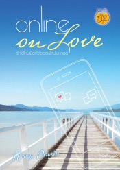 Download and Read Online Online on Love (รักได้ไหม เมื่อหัวใจออนไลน์ไปหาเธอ)