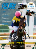 月刊『優駿』 2018年7月号