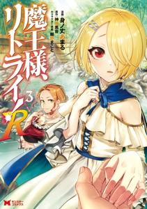魔王様、リトライ!R(コミック) : 3 Book Cover