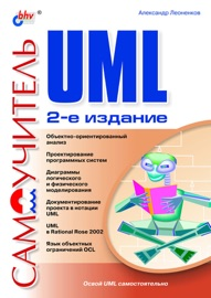 САМОУЧИТЕЛЬ UML - Александр Леоненков