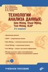 Data Mining Text Mining Visual Mining OLAP 2
