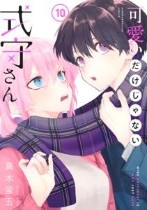 可愛いだけじゃない式守さん(10) Book Cover