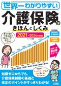 世界一わかりやすい介護保険のきほんとしくみ2021-2024 年度版 Book Cover